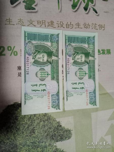 蒙古币二张