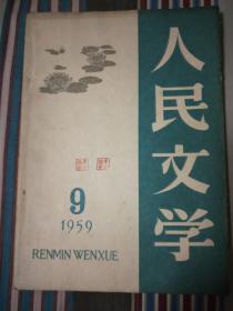 人民文学1959年第9期