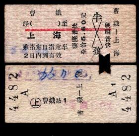 [ZXA-S12]卡片/硬卡火车票/上海铁路局/曹娥至上海(4482)/硬座普快全价5.60元。