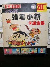 蜡笔小新 卡通全集 电脑软件系列 4 CD-ROM
