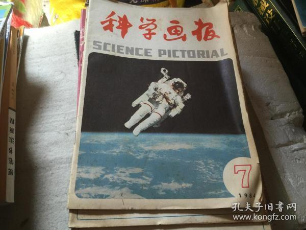 科学画报1984-7