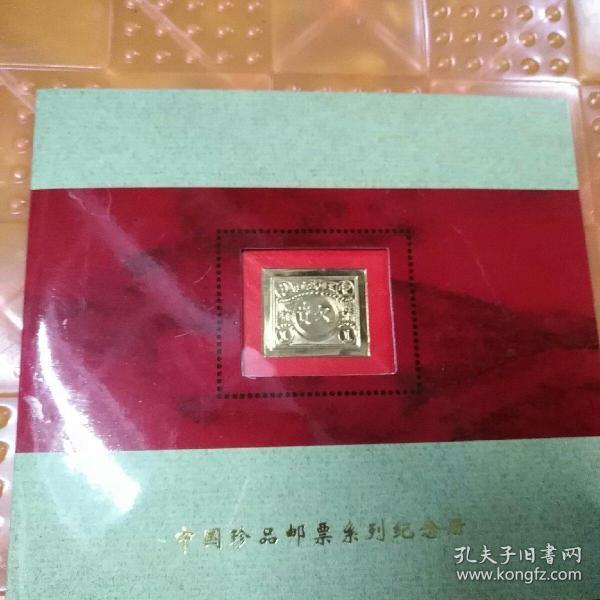 中国珍品邮票系列纪念册(珍邮1一20一13)