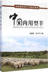 国家现代肉羊产业技术体系:中国肉用型羊