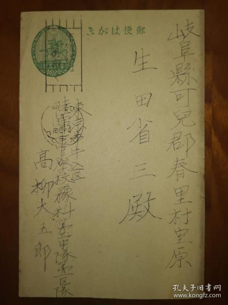 疑似侵华日军明信片5 贺年明信片背面写满了字 内容自鉴 印戳清晰 时间不详