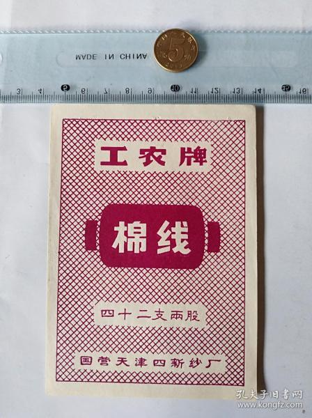 工农兵棉线    50件商品收取一次运费。如图。大小品自定。