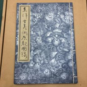 东洋古美术展览图录 1939年 日本美术协会 山中商会