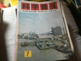科学普及1977-7