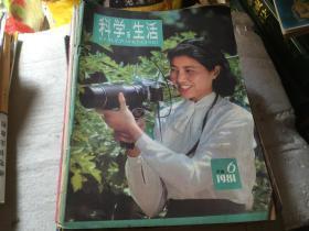 科学与生活1981-6
