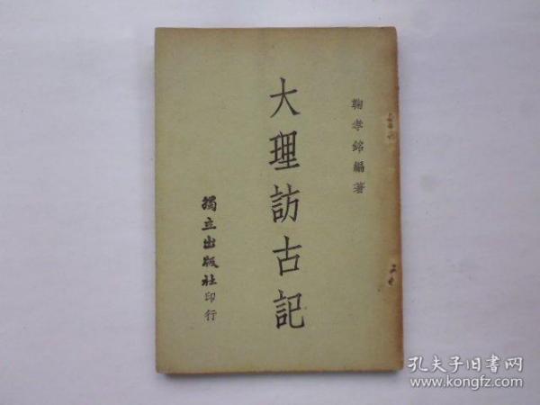 民国35年南京出版.鞠孝铭着.大理访古记(Q15)