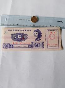 振兴吉林女子储蓄存单2张    50件商品收取一次运费。如图。大小品自定。