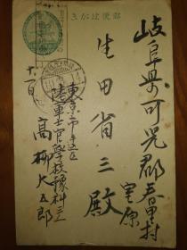 疑似侵华日军明信片6 昭和14年(1939年)印戳 明信片背面内容自鉴