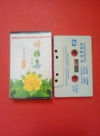 音乐/词雅集(第二辑)