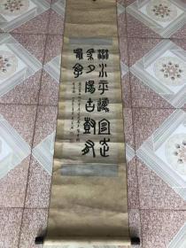 乡下拆迁收来的老篆书书法作品一副、篆书作为中国最古老的文字、伴随着历史长河一路走来、篆书体系是各书体中最复杂最难习练的、能将字写到这种水平着实不易、这幅作品有着极高的收藏价值以及观赏价值、有喜欢的朋友可以看一下、…