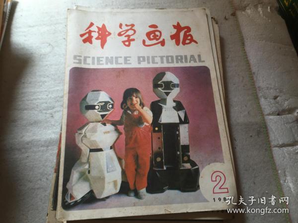 科学画报1985-2
