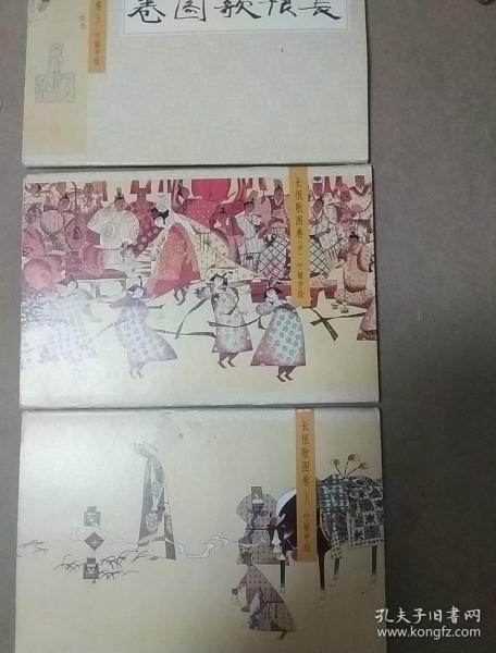 长恨歌图卷 上+中+下 三套合售 (每套十枚共三十枚明信片) 叶毓中 绘 荣宝斋出版社