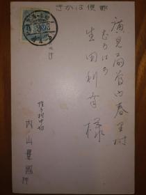疑似侵华日军明信片7 明信片背面内容自鉴 印戳清晰