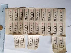 猪肉票    50件商品收取一次运费。如图,大小品自定。