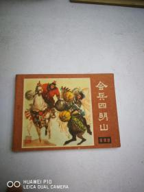 连环画:会兵四明山-说唐之十二