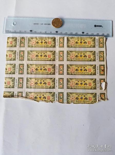 1968年棉花票    50件商品收取一次运费。如图,大小品自定。