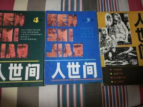 人世间1985创刊号第3、4期三本合售