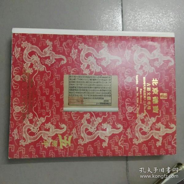 北京德宝2010年春季拍卖会五周年
