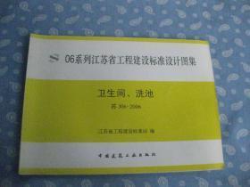 06系列江苏省工程建设标准设计?#25216;?卫生间 洗池 苏J06-2006