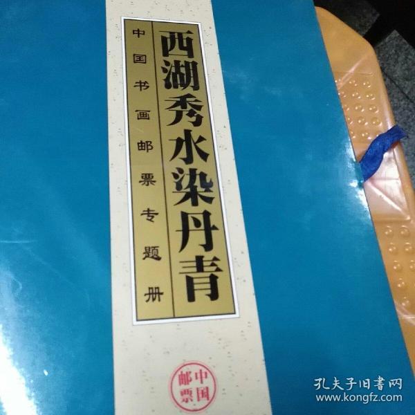 中国书画邮票专题册一西湖秀水染丹青,着名画家邮票册