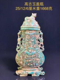 高古玉玉石双耳盖瓶,工艺精湛,磨损自然,老化明显,品相完整,尺寸见图。