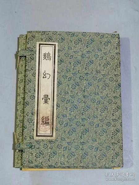 鹅幻彚编符咒