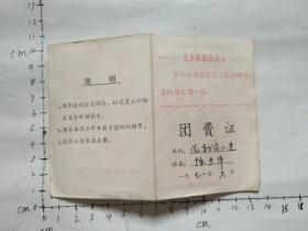 文革团费证(有毛主席最新指示)