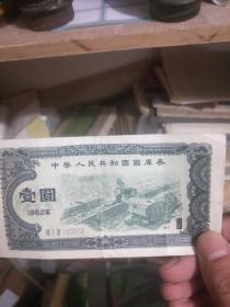 1982年国库券