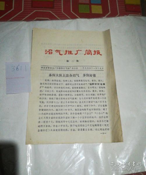 历史文献,1974年沼气推广简报第二期,四页