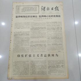 文革报纸湖北日报1971年4月11日(4开四版)坚持唯物论的反映论批判唯心论的先验论;正确的思想只能从实践中来。