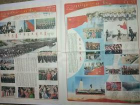 内蒙古日报(蒙文)版2019年10月2日12版全