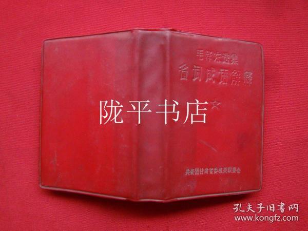 毛泽东选集名词成语解释
