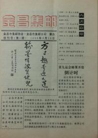 金昌集邮(1996年第一期)【创刊号】