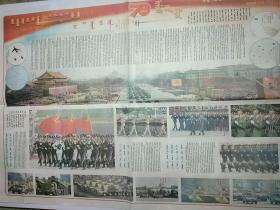 内蒙古日报2019年10月2日蒙文版,版全