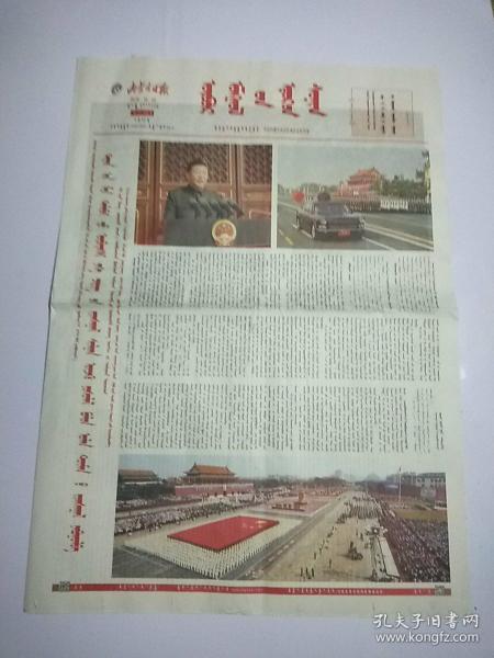 内蒙古日报2019年10月2日蒙文版12版全。