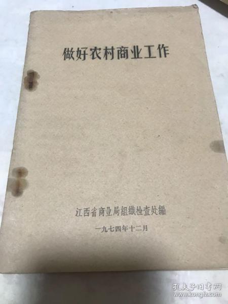 做好农村商业工作。1974年12月。江西省商业及组织检查处。(唯一一本)