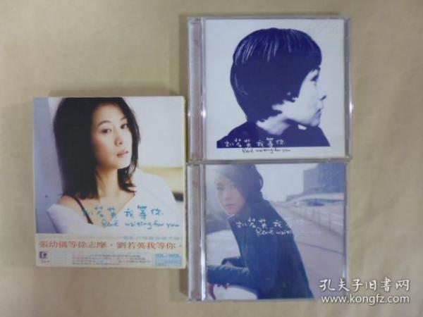 2000年刘若英.我等你.二手CD(Q16)