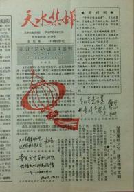 天水集邮(1992年第一期)【创刊号】