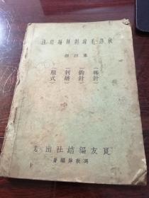 民国二十七年 秋萍毛线刺绣编结法 第四部