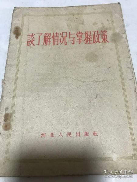 谈了解情况与掌握政策。河北人民出版社1956。