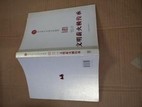 文明薪火赖传承 : 儒家文化与中国古代教育