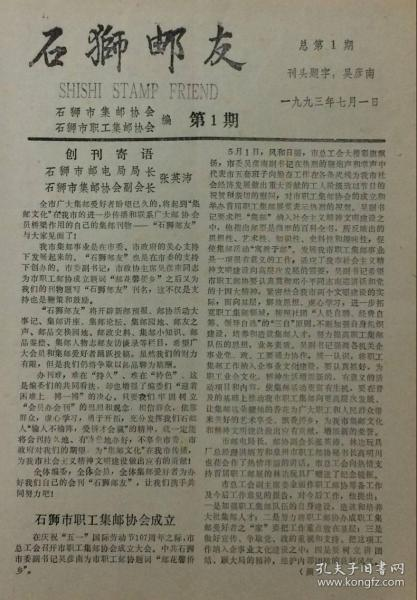 石狮邮友(1993年第一期)【创刊号】