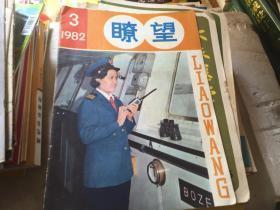 了望1982-3