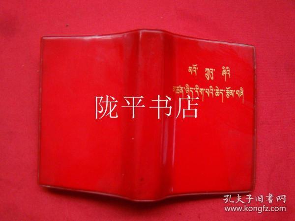毛主席的四篇哲学论文(藏文)
