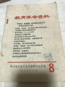 教育革命资料。1975年8月。赣州地区教育革命调查研究室。8