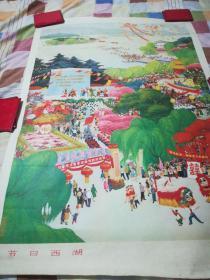 节日西湖,年画