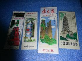 塑料门票:宁夏银川海宝塔